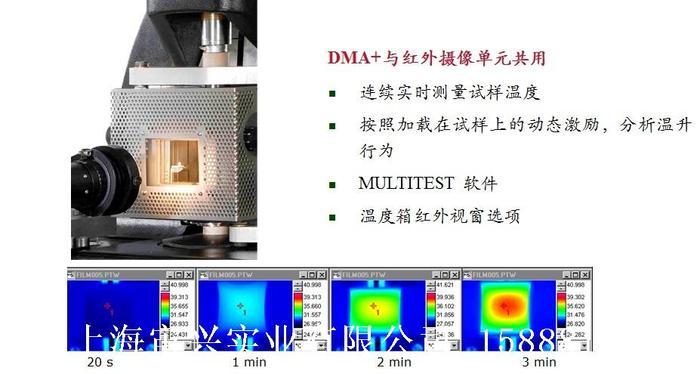DMA紅外測溫.jpg